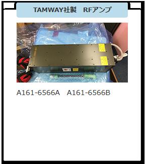 TAMWAY社製 RFアンプ