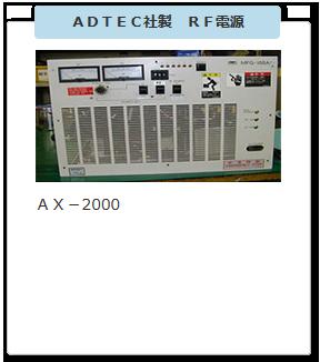 ADTEC社製 RF電源
