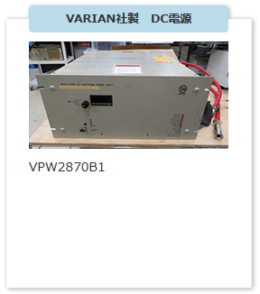 VARIAN社製 DC電源