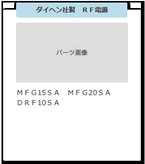 ダイヘン社製 RF電源