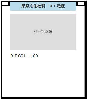 東京応化社製 RF電源