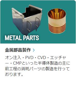 金属部品製作