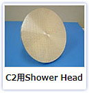 C2用Shower Head
