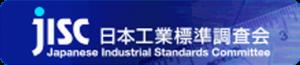 日本産業標準調査会